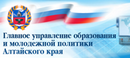 http://www.educaltai.ru/